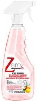 Zero Спрей для удаления известкового налета 450 мл